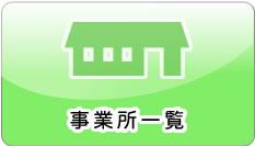事業所一覧 大阪府障害者福祉事業団のサイトへ移動します